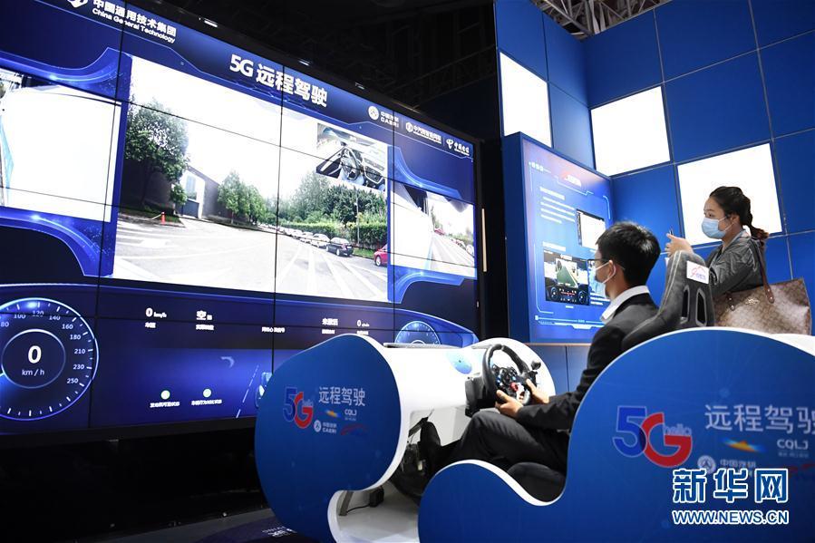(经济)(4)2020线上中国国际智能产业博览会开幕