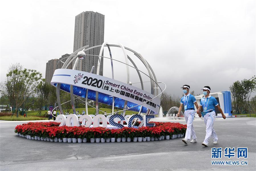 (经济)(1)2020线上中国国际智能产业博览会开幕
