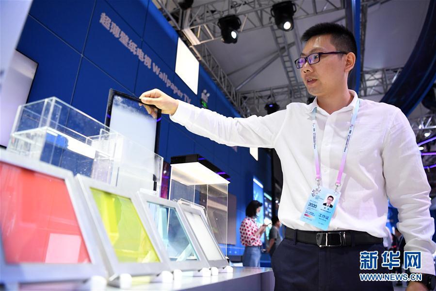 (经济)(2)2020线上中国国际智能产业博览会开幕