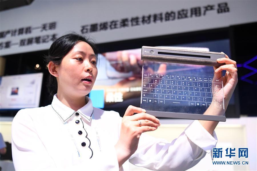(经济)(6)2020线上中国国际智能产业博览会开幕